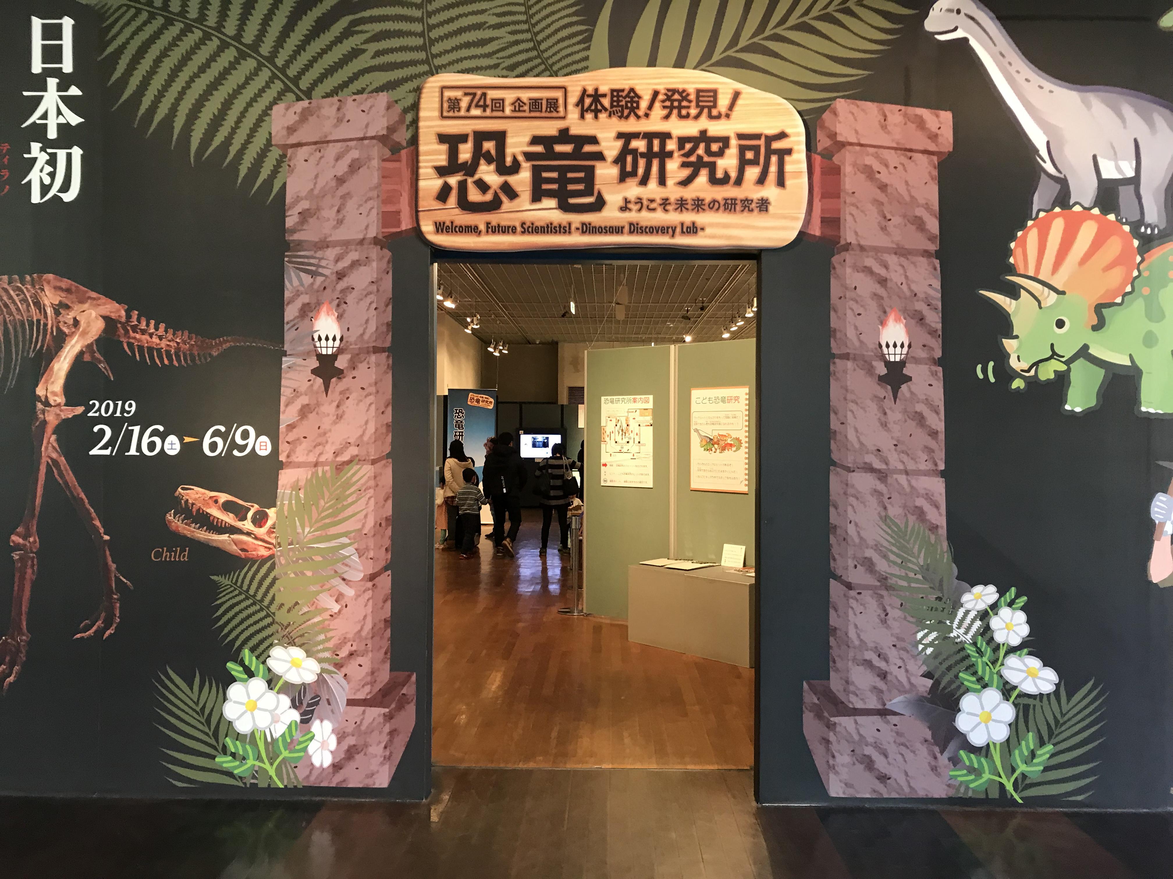 """ティラノサウルス企画展""""恐竜研究所"""""""