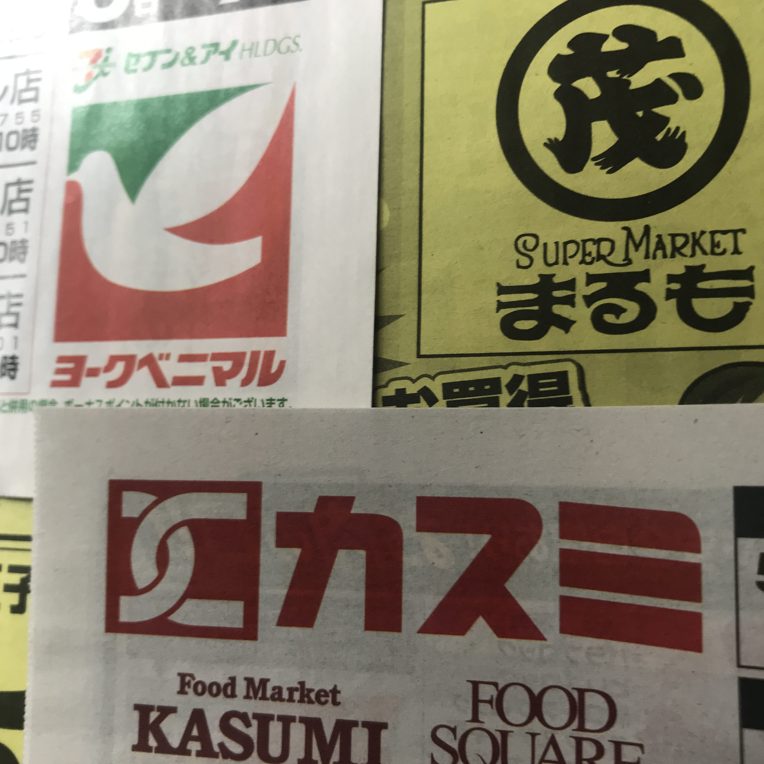 """茨城のスーパーマーケット""""9選"""""""