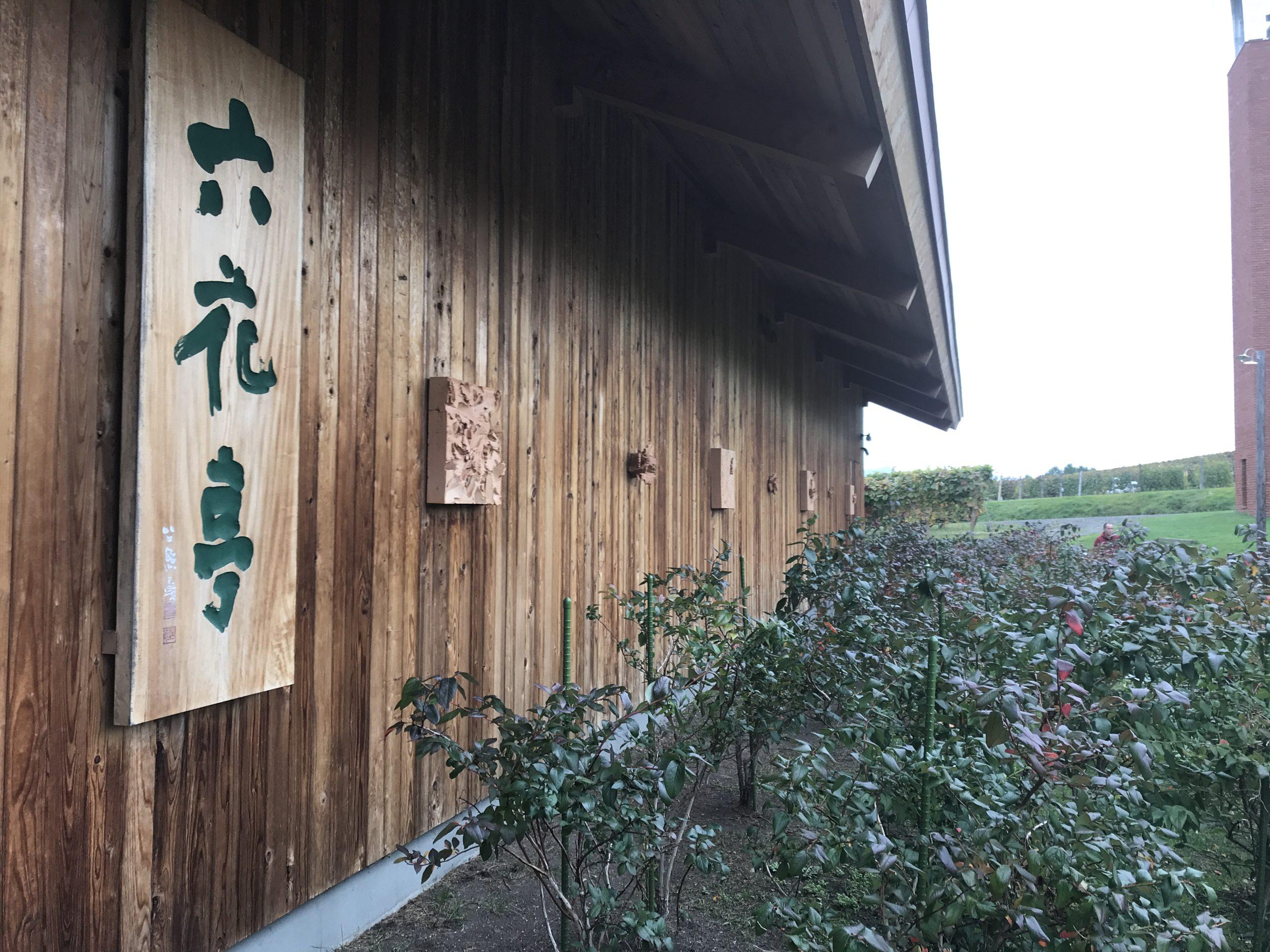 """""""富良野""""六花亭カンパーナ"""