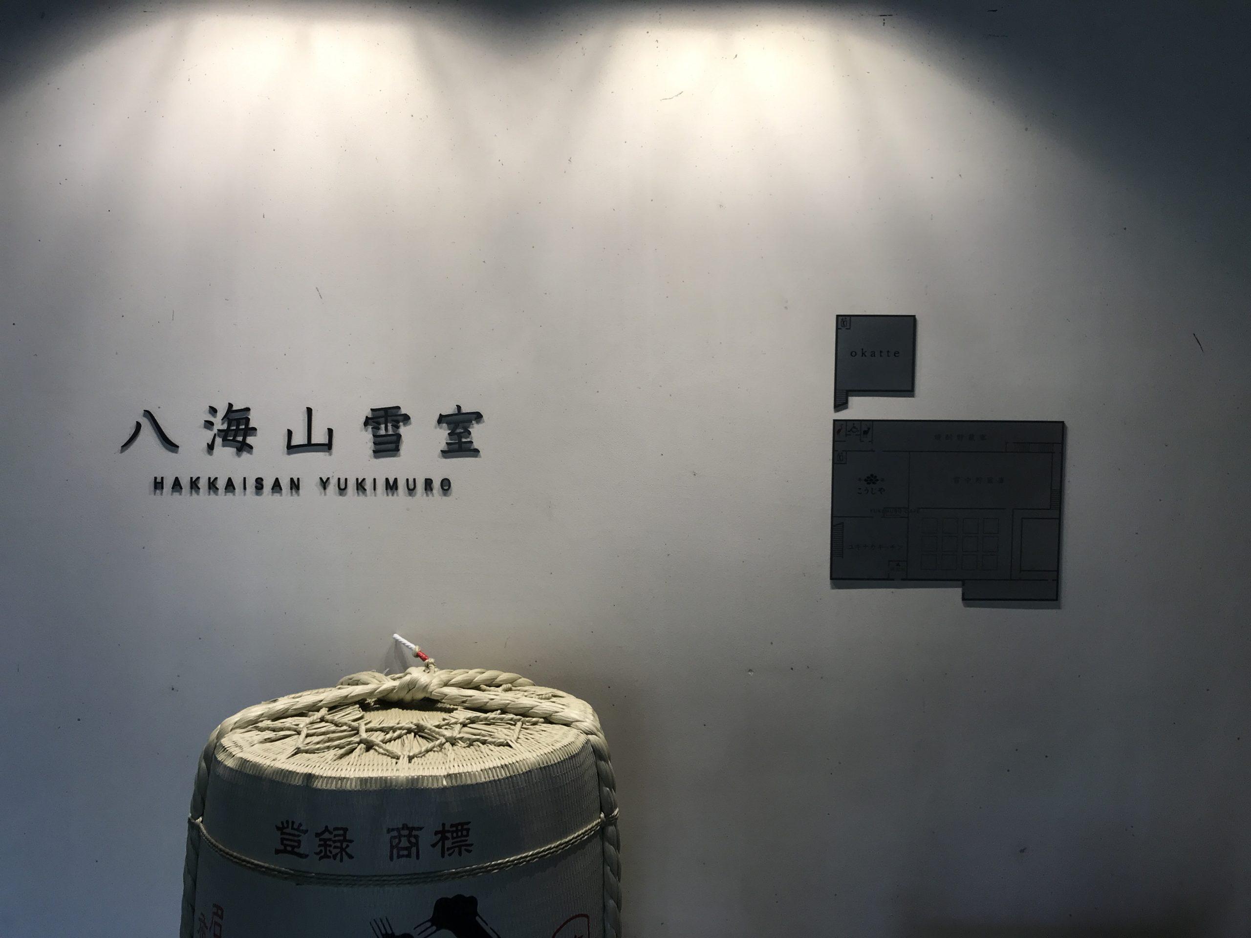"""""""雪の日本酒冷蔵庫""""八海山雪室"""
