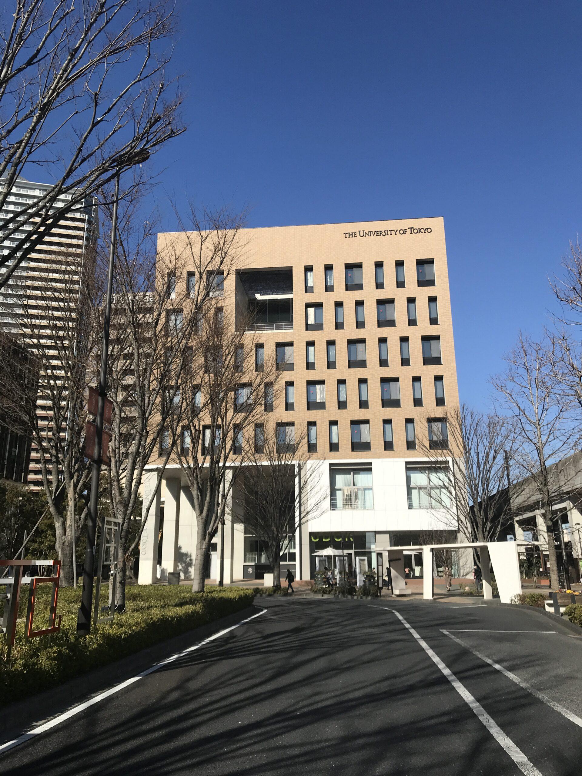 東京大学柏の葉キャンパス駅前サテライト